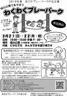 2010_03_21_harupure.jpg