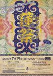 蓮祭2015表_hedqbz.jpg
